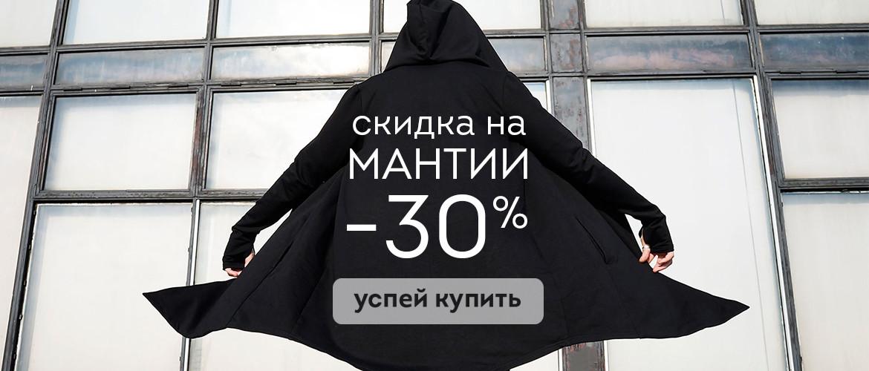 Мантии -30%